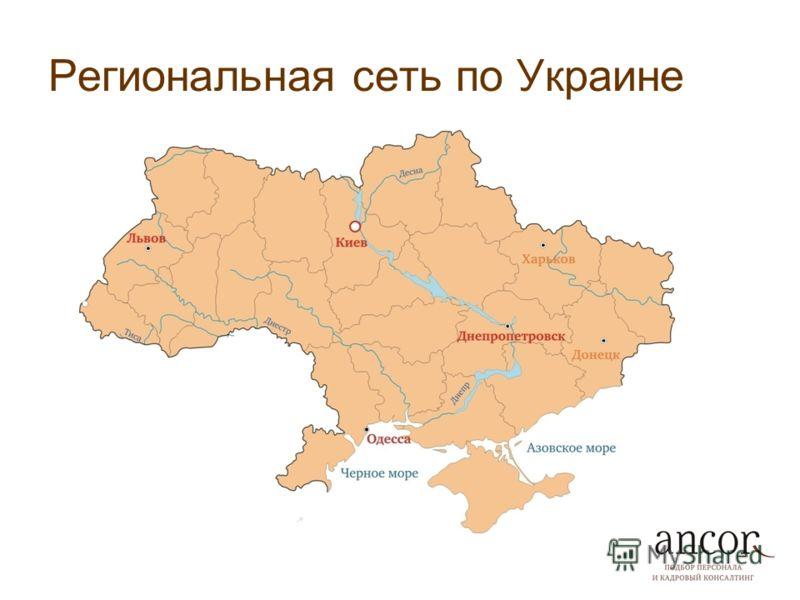 Региональная сеть по Украине