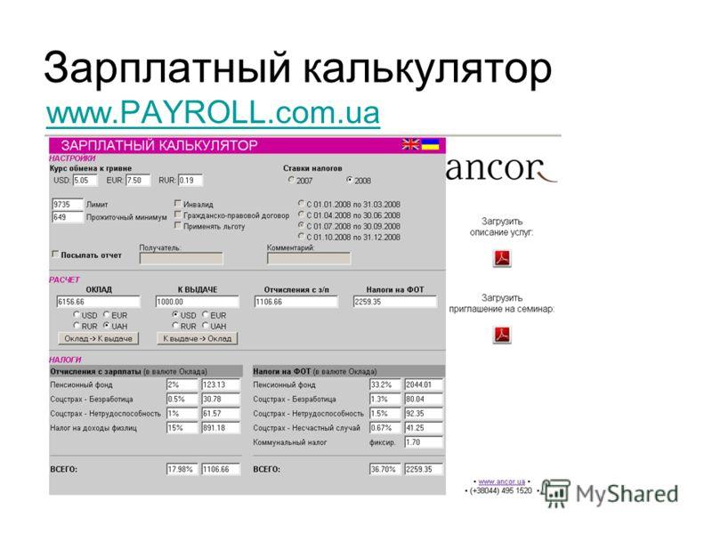 Зарплатный калькулятор www.PAYROLL.com.ua