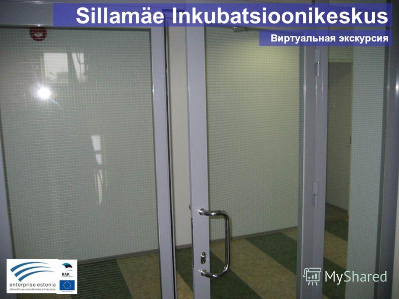 Sillamäe Inkubatsioonikeskus Виртуальная экскурсия