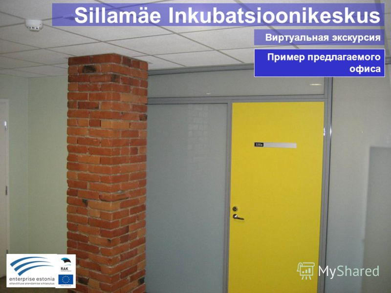 Sillamäe Inkubatsioonikeskus Виртуальная экскурсия Пример предлагаемого офиса