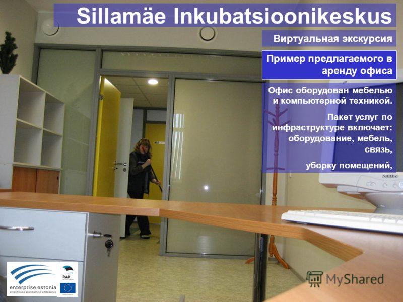 Sillamäe Inkubatsioonikeskus Виртуальная экскурсия Пример предлагаемого в аренду офиса Офис оборудован мебелью и компьютерной техникой. Пакет услуг по инфраструктуре включает: оборудование, мебель, связь, уборку помещений,