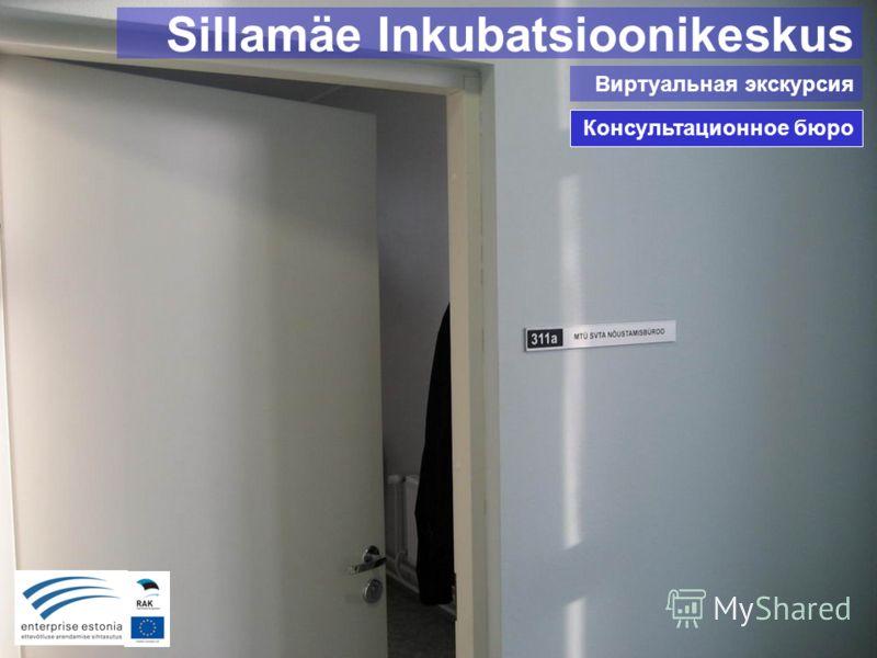 Sillamäe Inkubatsioonikeskus Виртуальная экскурсия Консультационное бюро