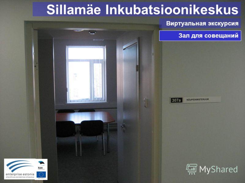 Sillamäe Inkubatsioonikeskus Виртуальная экскурсия Зал для совещаний