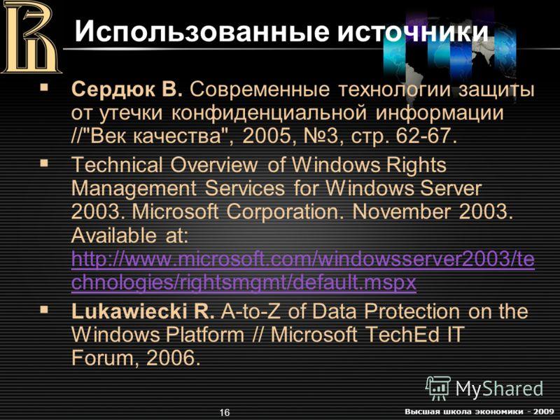 Высшая школа экономики - 2009 16 Использованные источники Сердюк В. Современные технологии защиты от утечки конфиденциальной информации //
