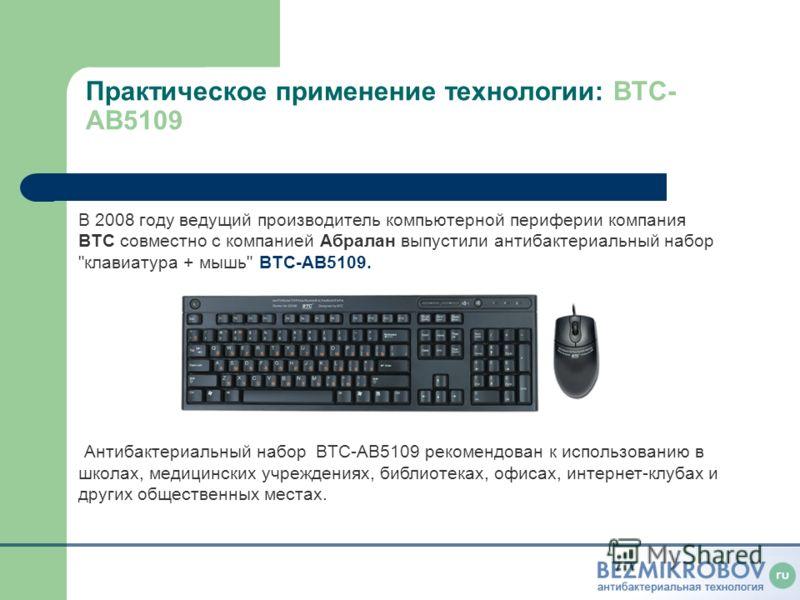 Практическое применение технологии: BTC- AB5109 В 2008 году ведущий производитель компьютерной периферии компания BTC совместно с компанией Абралан выпустили антибактериальный набор