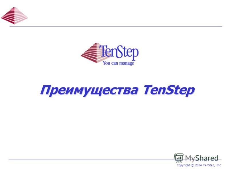 1 TenStep Project Management Process Copyright © 2004 TenStep, Inc Преимущества TenStep