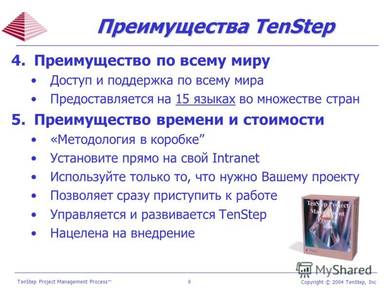 6 TenStep Project Management Process Copyright © 2004 TenStep, Inc Преимущества TenStep 4.Преимущество по всему миру Доступ и поддержка по всему мира Предоставляется на 15 языках во множестве стран 5.Преимущество времени и стоимости «Методология в ко