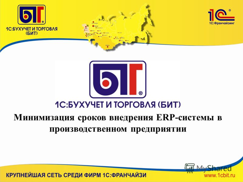 Минимизация сроков внедрения ERP-системы в производственном предприятии