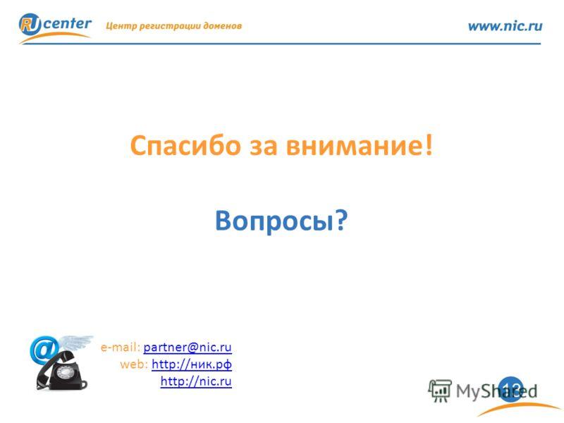 13 Спасибо за внимание! Вопросы? e-mail: partner@nic.rupartner@nic.ru web: http://ник.рфhttp://ник.рф http://nic.ru