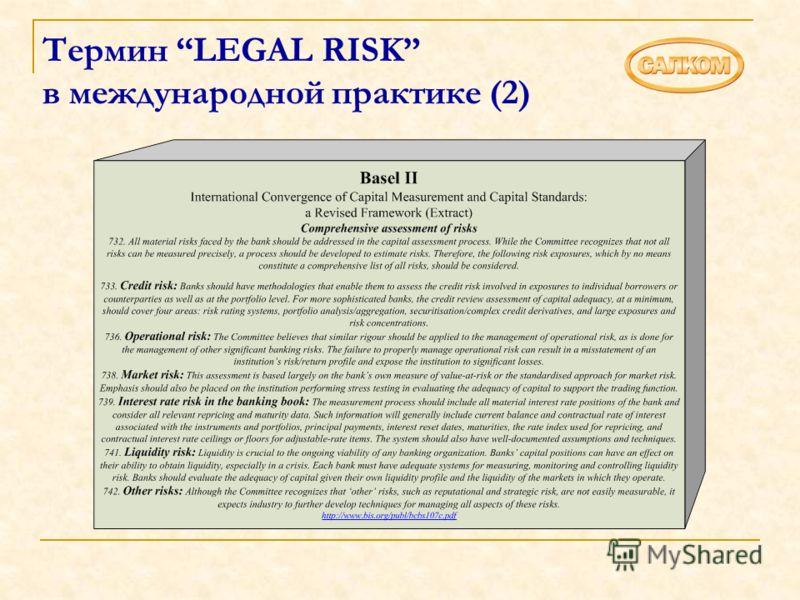Термин LEGAL RISK в международной практике (2)