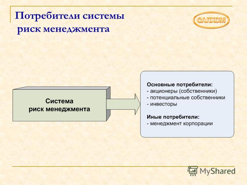 Потребители системы риск менеджмента