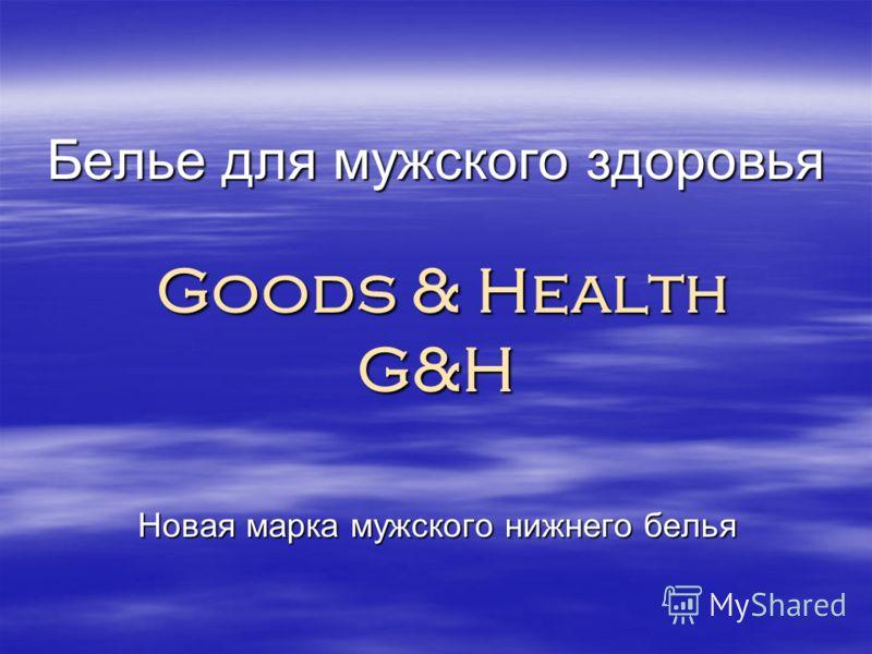 Белье для мужского здоровья Goods & Health G&H Новая марка мужского нижнего белья