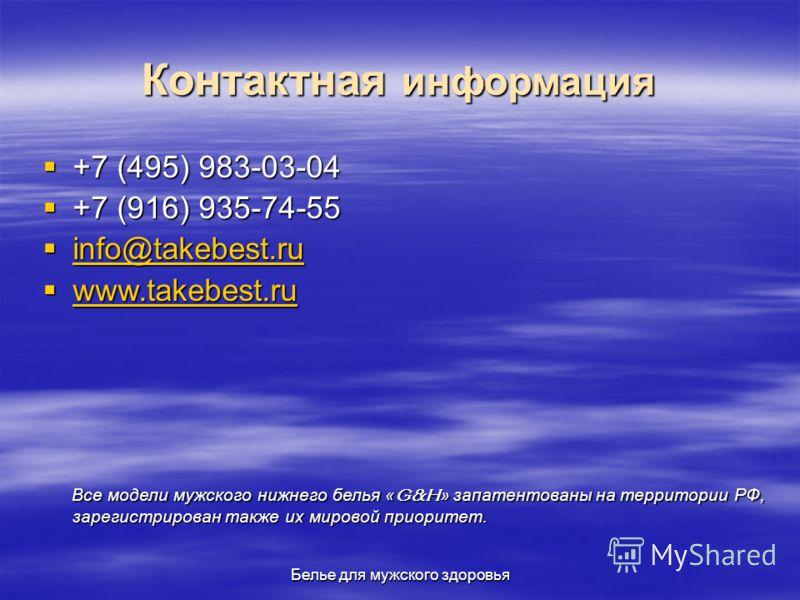 Белье для мужского здоровья +7 (495) 983-03-04 +7 (495) 983-03-04 +7 (916) 935-74-55 +7 (916) 935-74-55 info@takebest.ru info@takebest.ru info@takebest.ru www.takebest.ru www.takebest.ru www.takebest.ru www.takebest.ru Все модели мужского нижнего бел