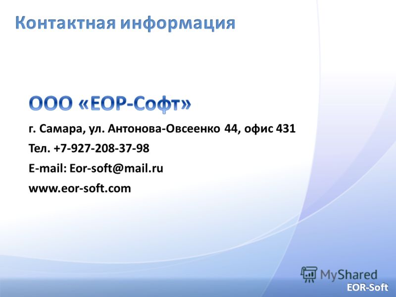 EOR-Soft г. Самара, ул. Антонова-Овсеенко 44, офис 431 Тел. +7-927-208-37-98 E-mail: Eor-soft@mail.ru www.eor-soft.com
