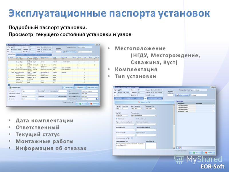 EOR-Soft Подробный паспорт установки. Просмотр текущего состояния установки и узлов