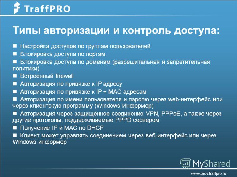 Типы авторизации и контроль доступа: Настройка доступов по группам пользователей Блокировка доступа по портам Блокировка доступа по доменам (разрешительная и запретительная политики) Встроенный firewall Авторизация по привязке к IP адресу Авторизация
