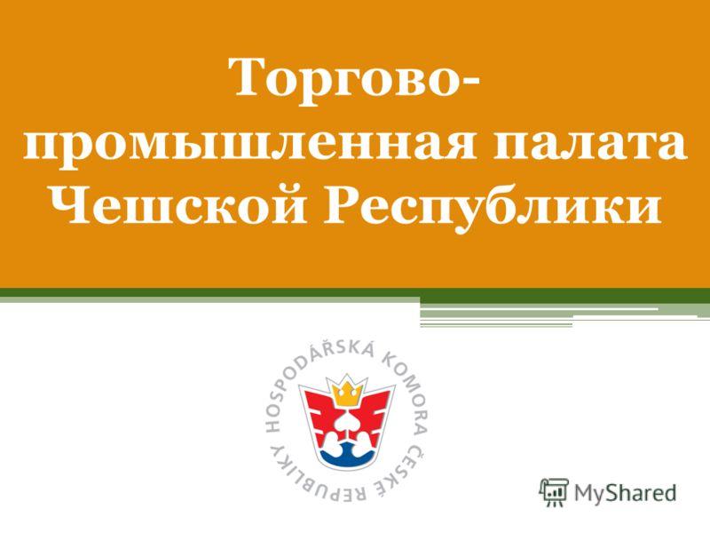 Торгово- промышленная палата Чешской Республики