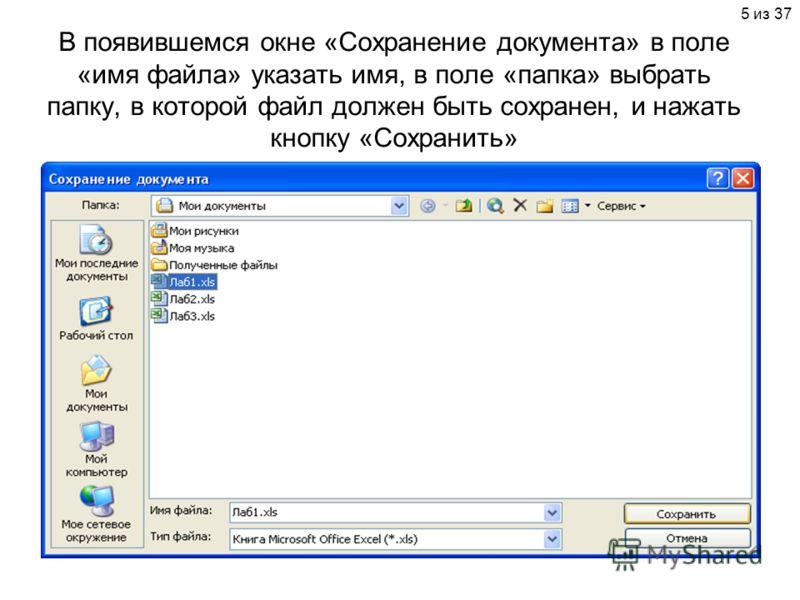 5 из 37 В появившемся окне «Сохранение документа» в поле «имя файла» указать имя, в поле «папка» выбрать папку, в которой файл должен быть сохранен, и нажать кнопку «Сохранить»