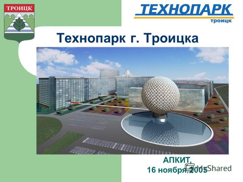 АПКИТ, 16 ноября 2005 Технопарк г. Троицка