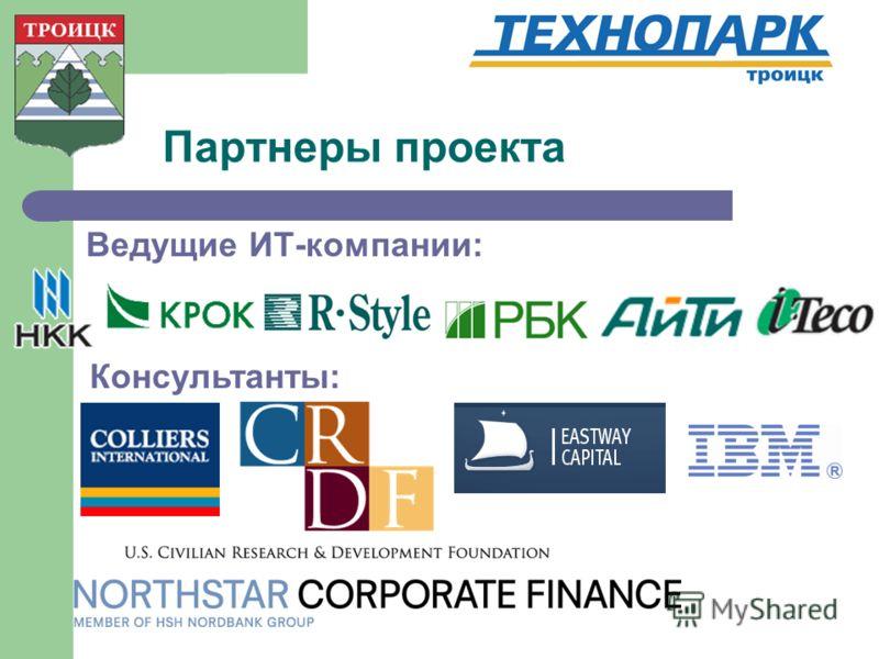 Партнеры проекта Ведущие ИТ-компании: Консультанты: