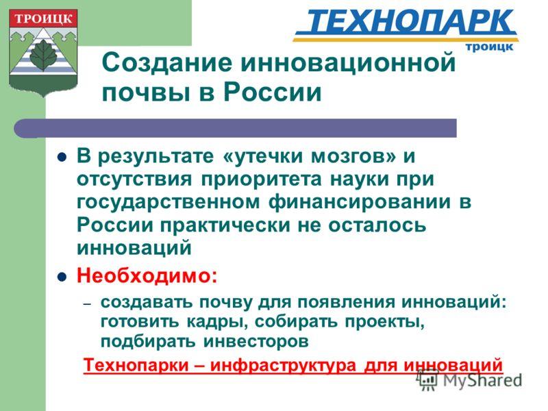 Создание инновационной почвы в России В результате «утечки мозгов» и отсутствия приоритета науки при государственном финансировании в России практически не осталось инноваций Необходимо: – создавать почву для появления инноваций: готовить кадры, соби