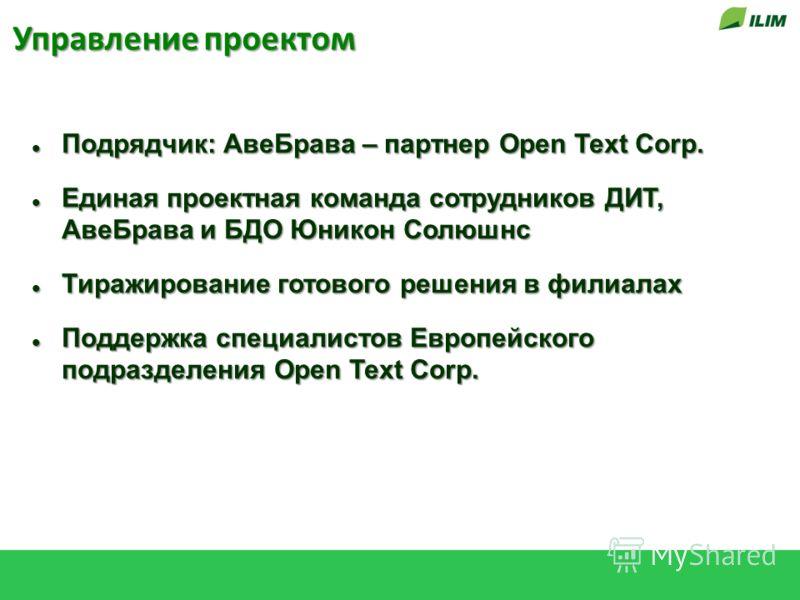 Управление проектом Подрядчик: АвеБрава – партнер Open Text Corp. Подрядчик: АвеБрава – партнер Open Text Corp. Единая проектная команда сотрудников ДИТ, АвеБрава и БДО Юникон Солюшнс Единая проектная команда сотрудников ДИТ, АвеБрава и БДО Юникон Со