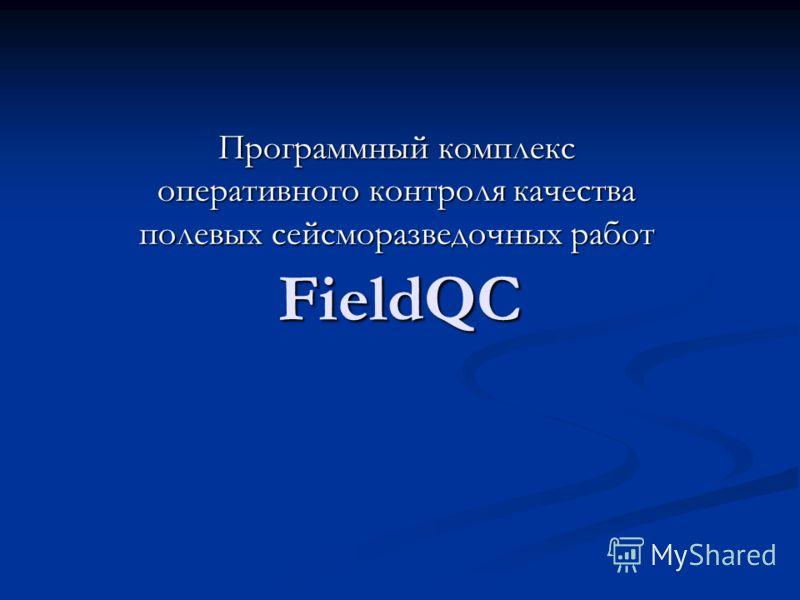 FieldQC Программный комплекс оперативного контроля качества полевых сейсморазведочных работ