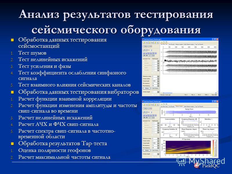 FieldQC Анализ результатов тестирования сейсмического оборудования Обработка данных тестирования сейсмостанций Обработка данных тестирования сейсмостанций 1. Тест шумов 2. Тест нелинейных искажений 3. Тест усиления и фазы 4. Тест коэффициента ослабле