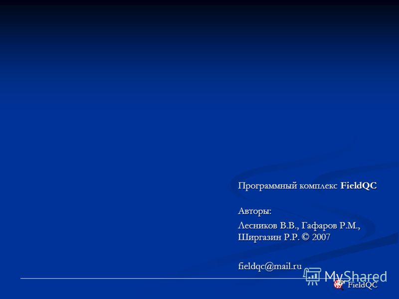FieldQC Авторы: Лесников В.В., Гафаров Р.М., Ширгазин Р.Р. © 2007 fieldqc@mail.ru Программный комплекс FieldQC