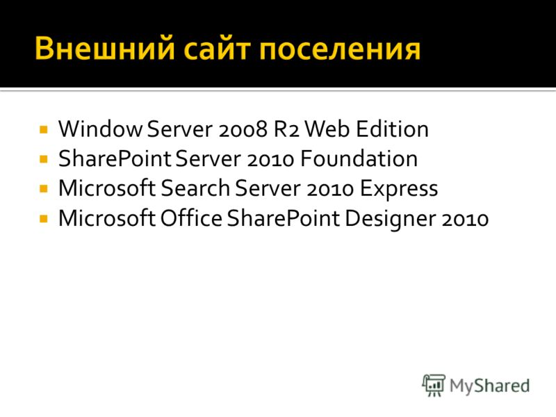 Window Server 2008 R2 Web Edition SharePoint Server 2010 Foundation Microsoft Search Server 2010 Express Microsoft Office SharePoint Designer 2010