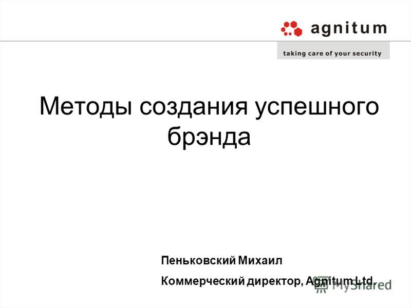 Методы создания успешного брэнда Пеньковский Михаил Коммерческий директор, Agnitum Ltd.