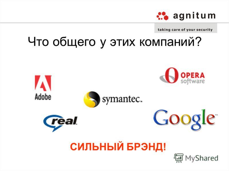 Что общего у этих компаний? СИЛЬНЫЙ БРЭНД!