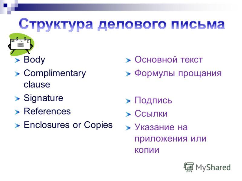 Body Complimentary clause Signature References Enclosures or Copies Основной текст Формулы прощания Подпись Ссылки Указание на приложения или копии