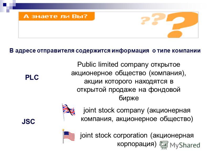 В адресе отправителя содержится информация о типе компании Public limited company открытое акционерное общество (компания), акции которого находятся в открытой продаже на фондовой бирже PLC JSC joint stock company (акционерная компания, акционерное о
