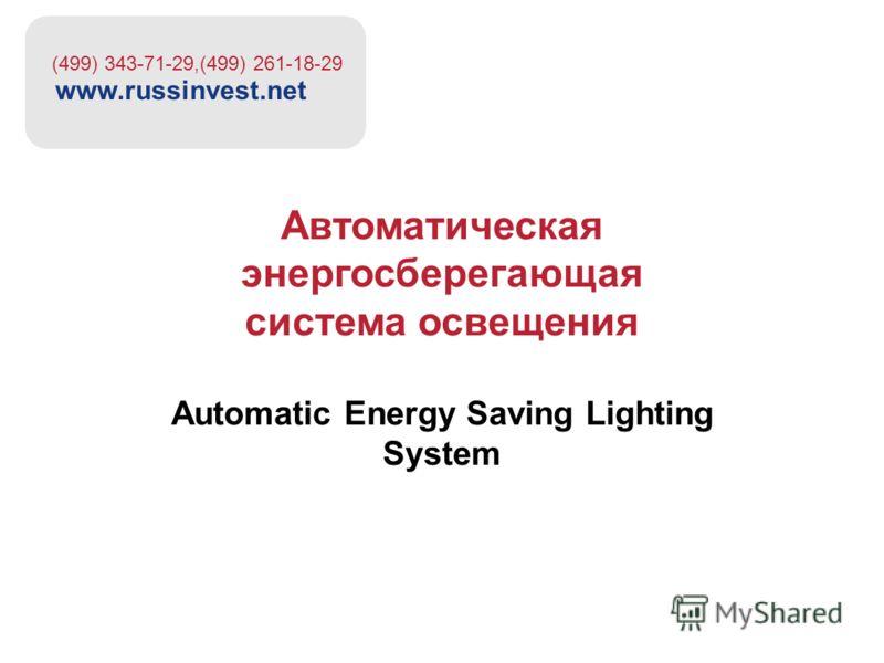 Автоматическая энергосберегающая система освещения Automatic Energy Saving Lighting System www.russinvest.net (499) 343-71-29,(499) 261-18-29