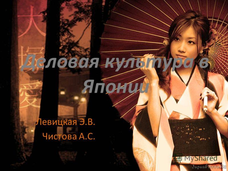 Деловая культура в Японии Левицкая Э.В. Чистова А.С.