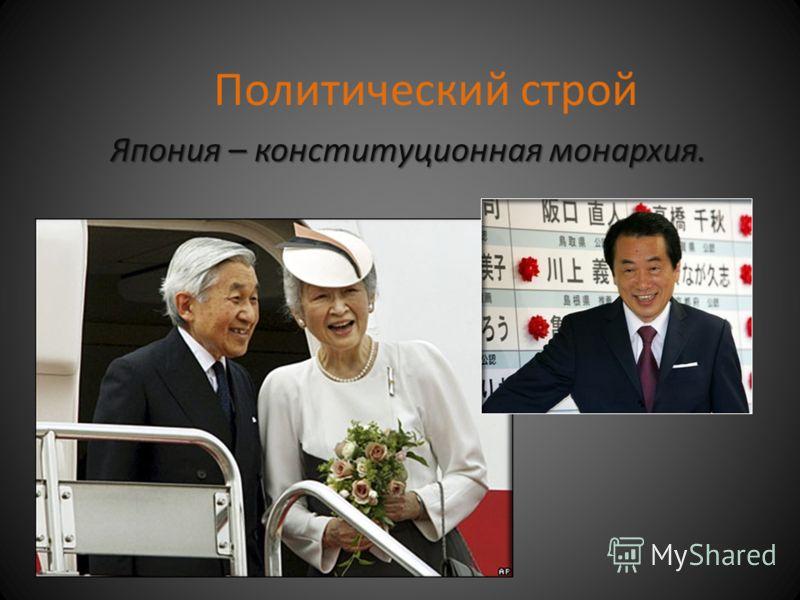 Политический строй Япония – конституционная монархия.