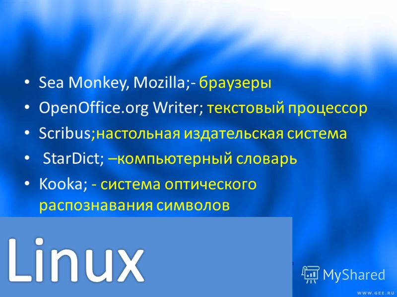 Sea Monkey, Mozilla;- браузеры OpenOffice.org Writer; текстовый процессор Scribus;настольная издательская система StarDict; –компьютерный словарь Kooka; - система оптического распознавания символов