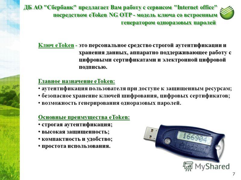 Ключ eToken - это персональное средство строгой аутентификации и хранения данных, аппаратно поддерживающее работу с хранения данных, аппаратно поддерживающее работу с цифровыми сертификатами и электронной цифровой цифровыми сертификатами и электронно