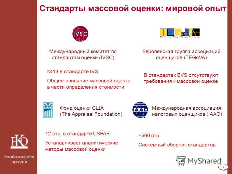 3 3 Стандарты массовой оценки: мировой опыт Международный комитет по стандартам оценки (IVSC) Европейская группа ассоциаций оценщиков (TEGoVA) Международная ассоциация налоговых оценщиков (IAAO) 13 в стандарте IVS Общее описание массовой оценке в час