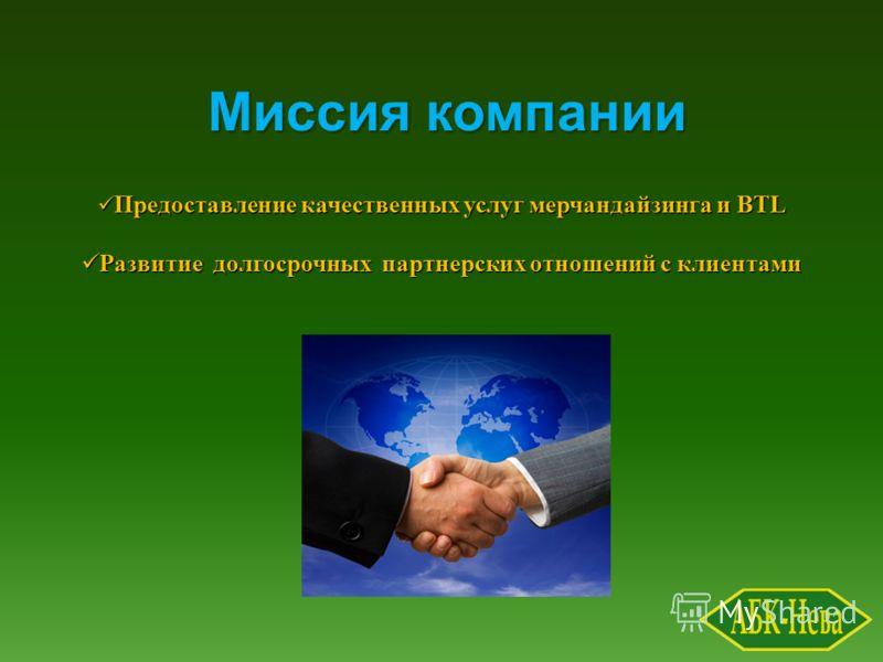 Миссия компании Предоставление качественных услуг мерчандайзинга и BTL Предоставление качественных услуг мерчандайзинга и BTL Развитие долгосрочных партнерских отношений с клиентами Развитие долгосрочных партнерских отношений с клиентами