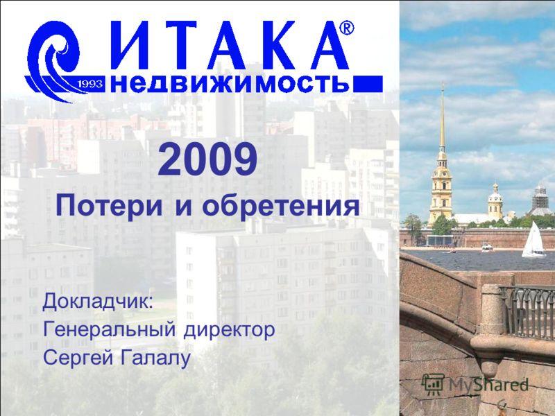 2009 Потери и обретения Докладчик: Генеральный директор Сергей Галалу