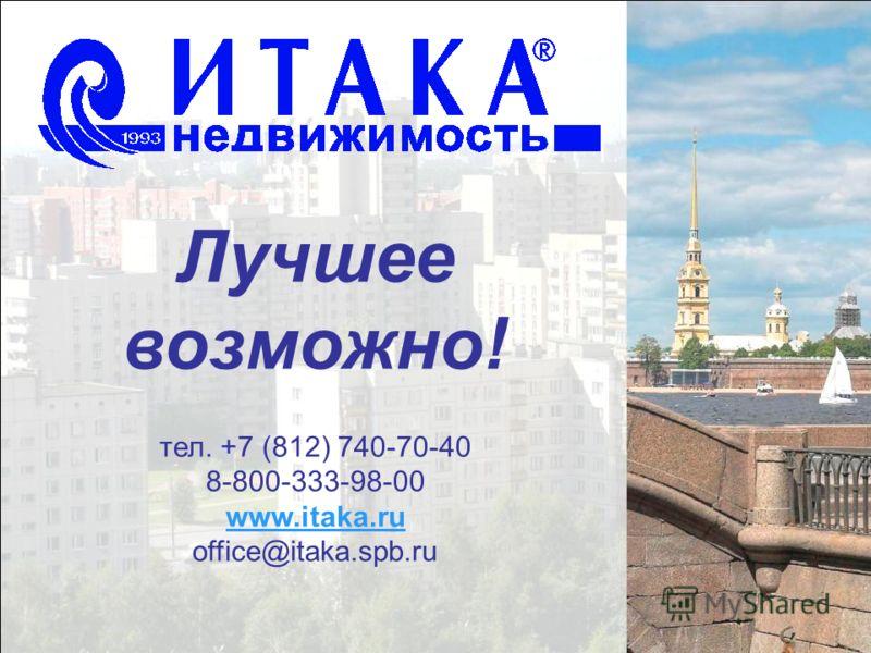 Лучшее возможно! тел. +7 (812) 740-70-40 8-800-333-98-00 www.itaka.ru office@itaka.spb.ru
