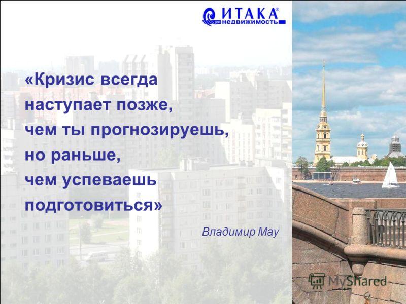 «Кризис всегда наступает позже, чем ты прогнозируешь, но раньше, чем успеваешь подготовиться» Владимир Мау