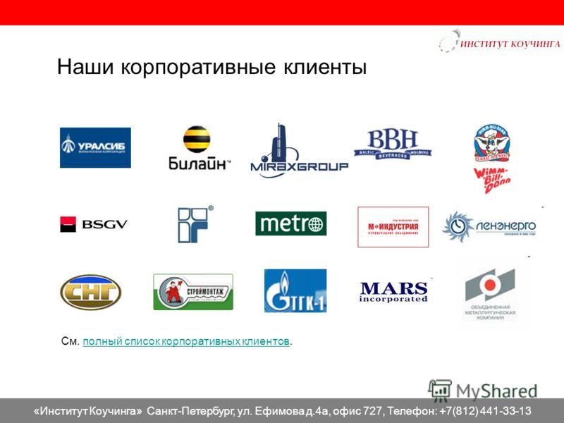 «Институт Коучинга» Санкт-Петербург, ул. Ефимова д.4а, офис 727, Телефон: +7(812) 441-33-13 Наши корпоративные клиенты См. полный список корпоративных клиентов.полный список корпоративных клиентов
