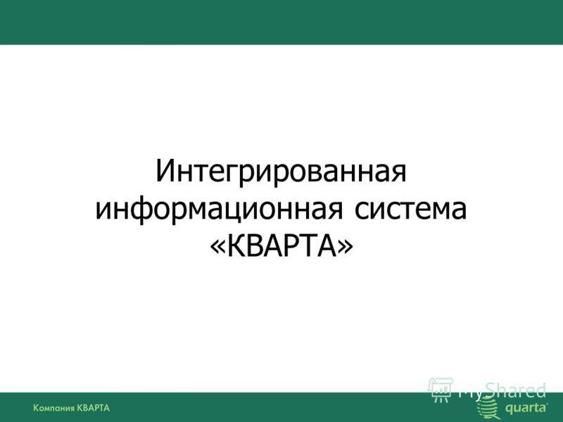 Интегрированная информационная система «КВАРТА»