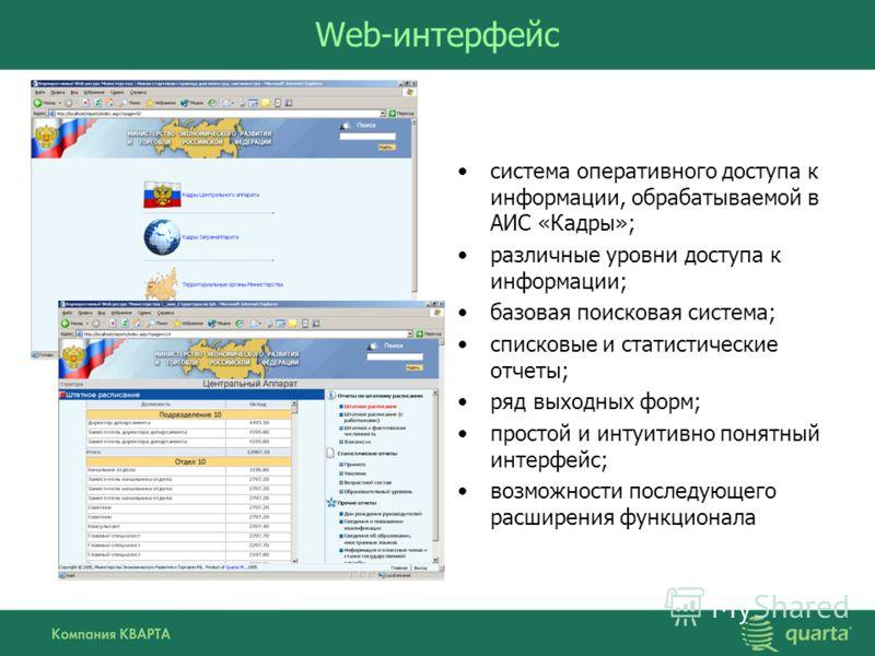 Web-интерфейс система оперативного доступа к информации, обрабатываемой в АИС «Кадры»; различные уровни доступа к информации; базовая поисковая система; списковые и статистические отчеты; ряд выходных форм; простой и интуитивно понятный интерфейс; во