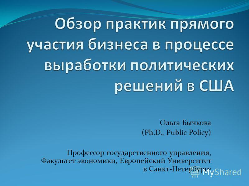 Ольга Бычкова (Ph.D., Public Policy) Профессор государственного управления, Факультет экономики, Европейский Университет в Санкт-Петербурге