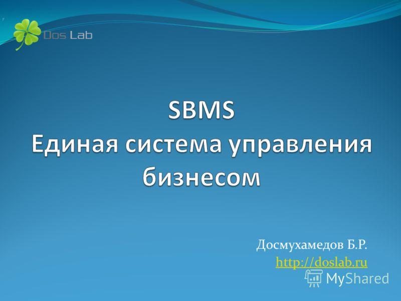 Досмухамедов Б.Р. http://doslab.ru