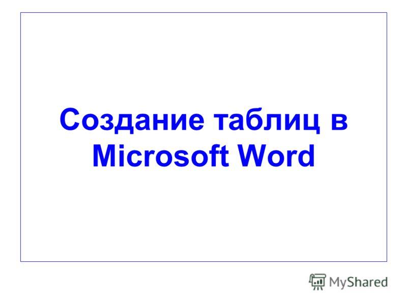 Создание таблиц в Microsoft Word